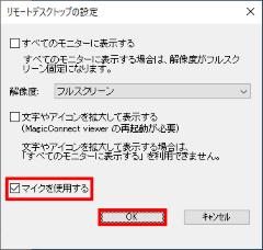 リモート デスクトップ マイク