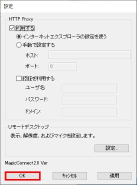 デスクトップ マイク リモート